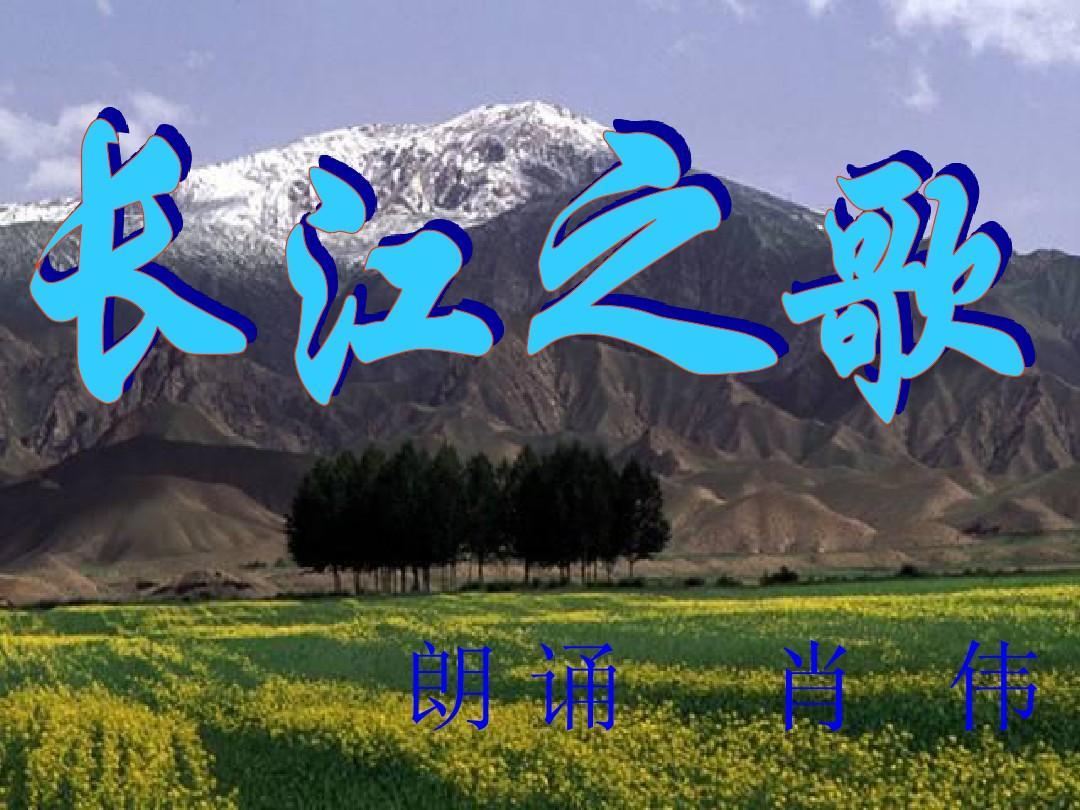 长江之歌ppt_高中音乐鉴赏长江之歌ppt