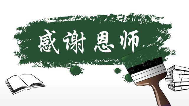 感恩教师节ppt_ppt教师节模板